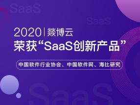 """燚博云荣获""""SaaS创新产品""""大奖"""