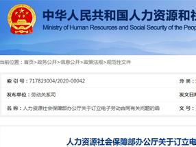 劳动合同将迎来巨变,北京已发文明确