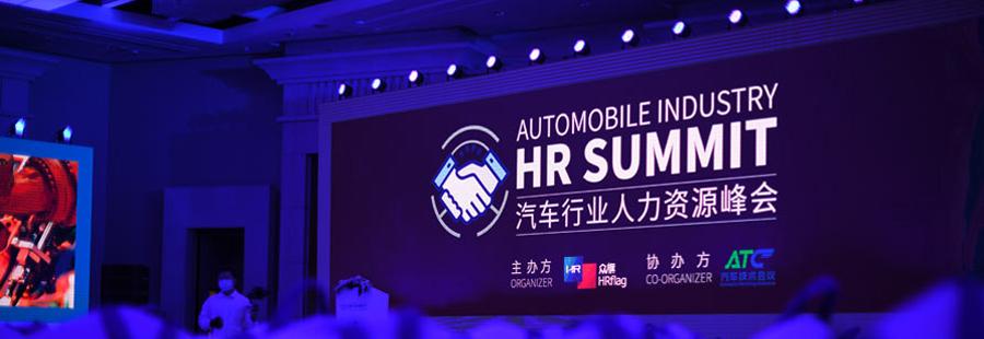 破局尖兵,不惧考验,燚博云亮剑2021汽车行业人力资源峰会