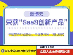 """2020中国SaaS市场报告出炉 燚博云燚薪酬荣获""""SaaS创新产品""""大奖"""