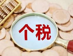 个人转让股权缴纳个人所得税时,是否需要出具评估报告?