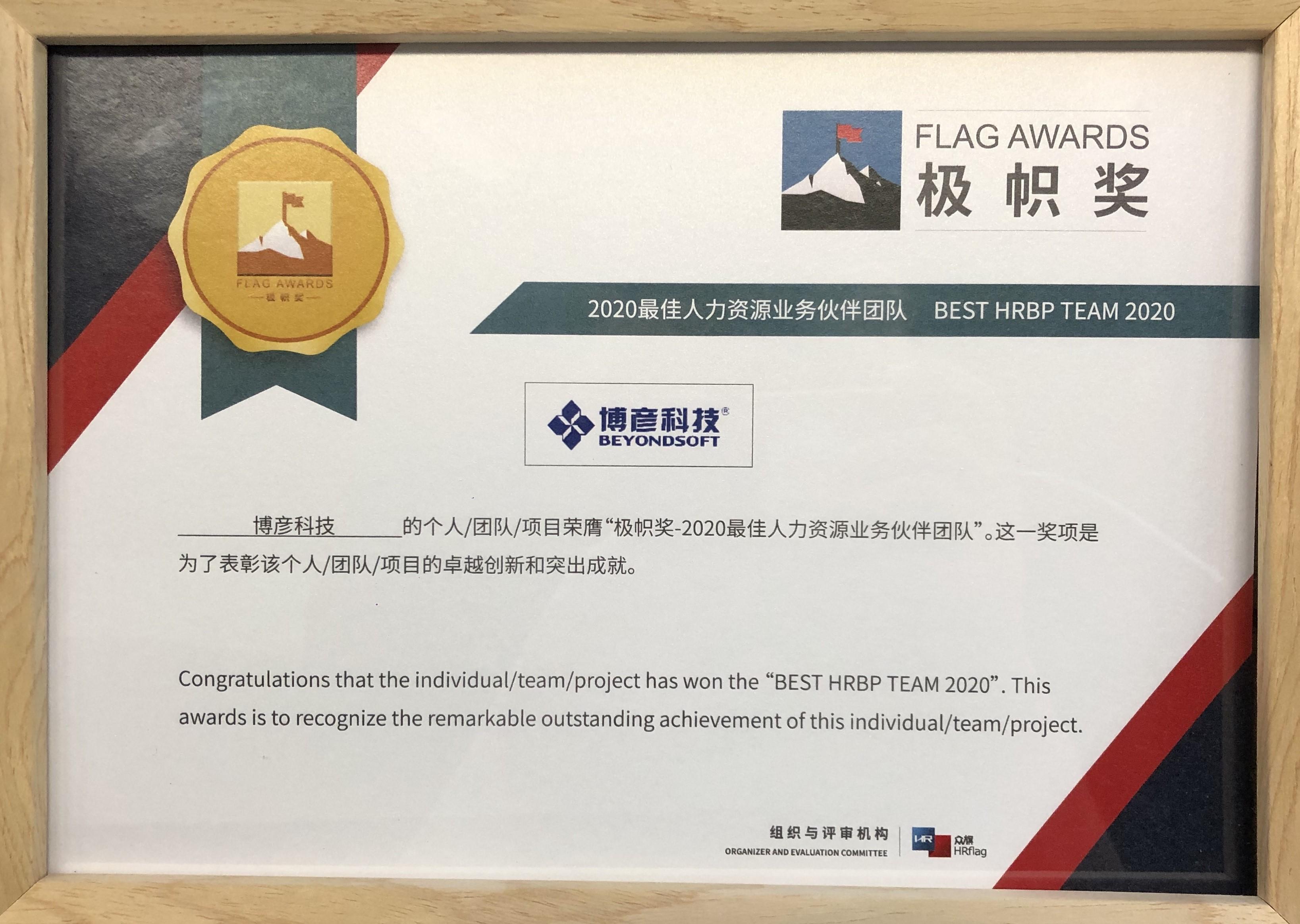 """燚博云斩获""""2020最佳人力资源业务伙伴团队"""""""