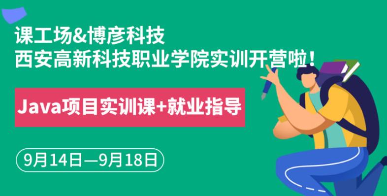 活动预告丨西安高新科技职业学院实训营开始啦!