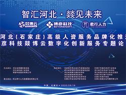 燚博云数字化创新服务专题论坛成功举办