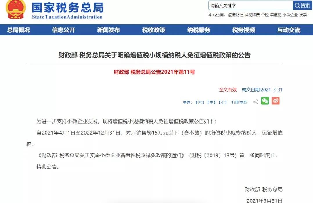 4月1日起免征增值税!正式文件已下达!附新政权威解析