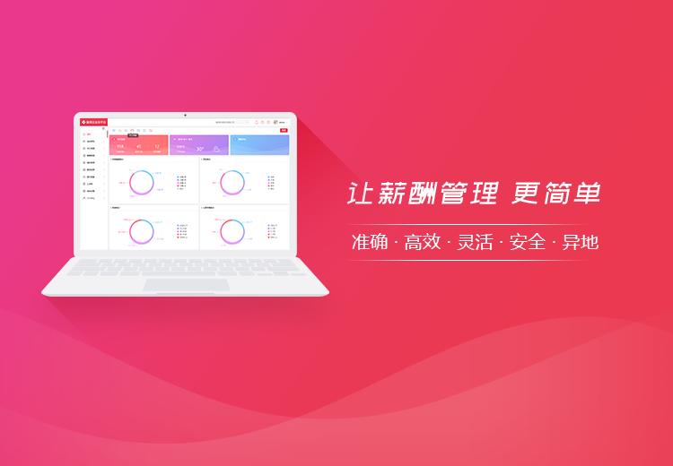 燚博云薪酬管理系统 科学高效又安全 薪酬管理SO easy!