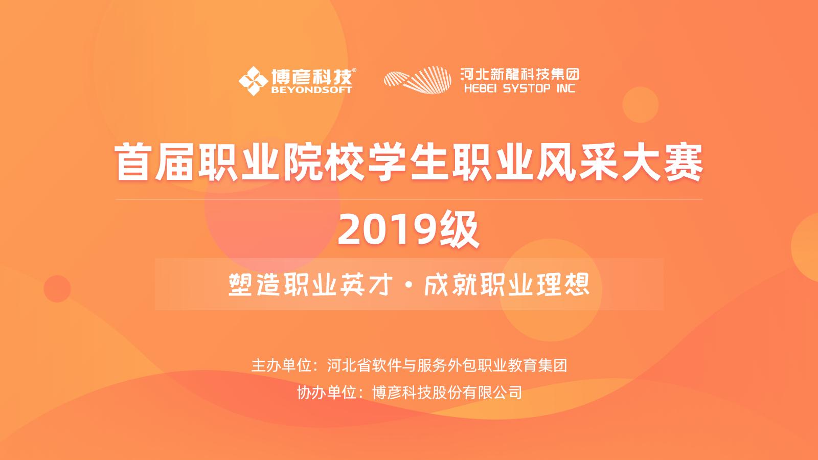 2019级-首届职业院校学生职业风采大赛