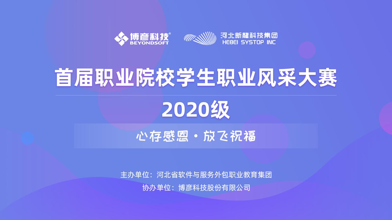 2020级-首届职业院校学生职业风采大赛