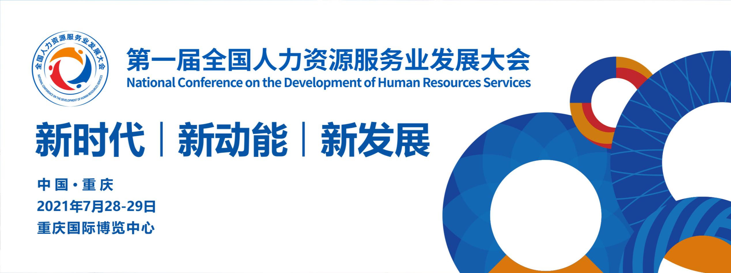 燚博云应邀参加第一届全国人力资源服务业发展大会,用数据驱动人效提升