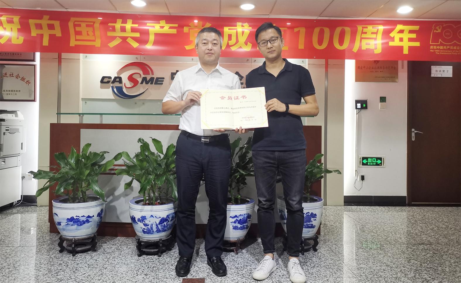 燚博云正式加入中国中小企业协会,成为协会常务理事单位